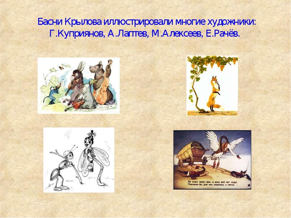 Басни Крылова иллюстрировали многие художники: Г.Куприянов, А.Лаптев, М.Алек...