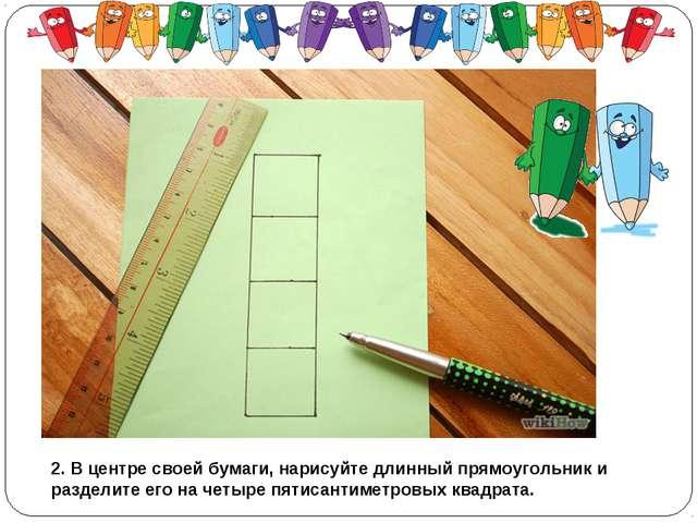 2. В центре своей бумаги, нарисуйте длинный прямоугольник и разделите его на...