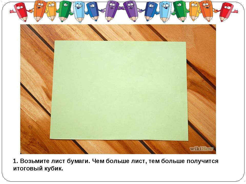 1. Возьмите лист бумаги.Чем больше лист, тем больше получится итоговый кубик.