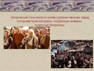 Запорожская Сечь жила по своим суровым законам, перед которыми были все равн
