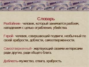 Словарь Разбойник- человек, который занимается разбоем, нападением с целью ог
