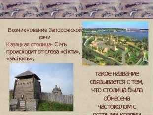 Возникновение Запорожской сечи Казацкая столица- Січъ происходит от слова «с