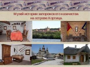 Музейисториизапорожскогоказачества наострове Хортица.
