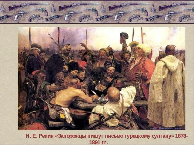 И. Е. Репин «Запорожцыпишутписьмотурецкомусултану» 1878-1891 гг.