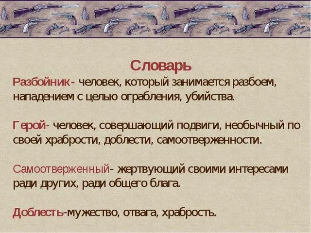 Словарь Разбойник- человек, который занимается разбоем, нападением с целью ог...