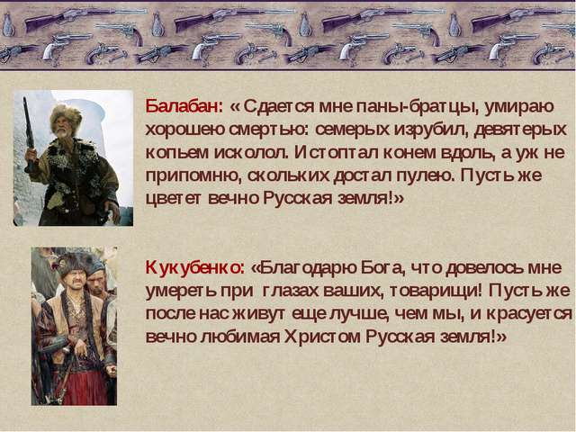 Балабан: « Сдается мне паны-братцы, умираю хорошею смертью: семерых изрубил,...