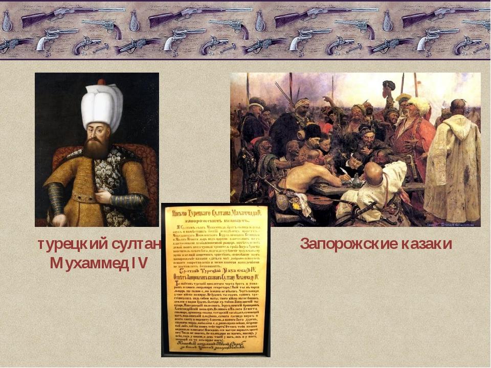 турецкий султан Мухаммед IV Запорожские казаки
