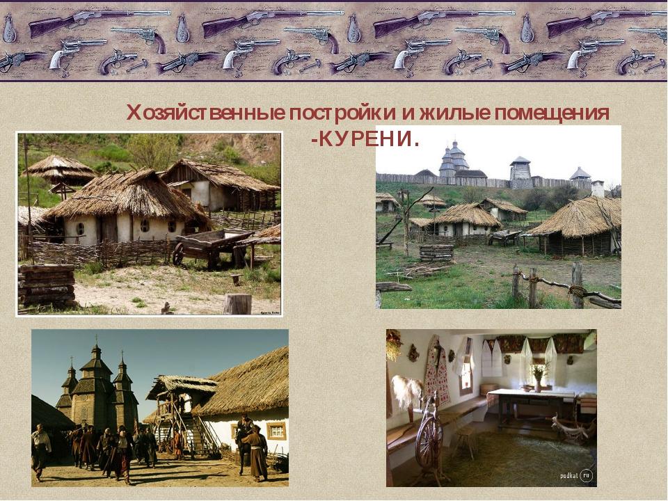 Хозяйственные постройки и жилые помещения -КУРЕНИ.