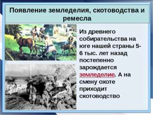 Появление земледелия, скотоводства и ремесла Из древнего собирательства на ю
