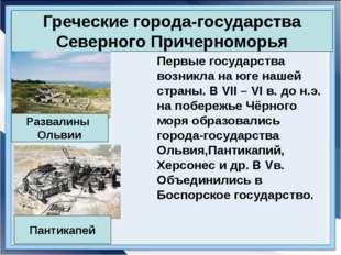 Греческие города-государства Северного Причерноморья Первые государства возн