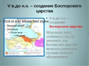 V в.до н.э. – создание Боспорского царства V в.до н.э. – создание Боспорског