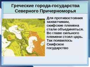 Греческие города-государства Северного Причерноморья Для противостояния захв