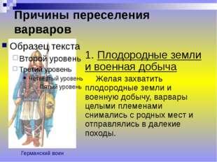 Причины переселения варваров 1. Плодородные земли и военная добыча Желая з