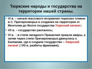 Тюркские народы и государства на территории нашей страны. VI в. – начало мас
