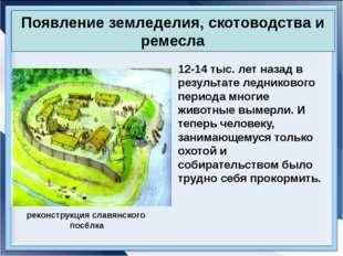 Появление земледелия, скотоводства и ремесла 12-14 тыс. лет назад в результа