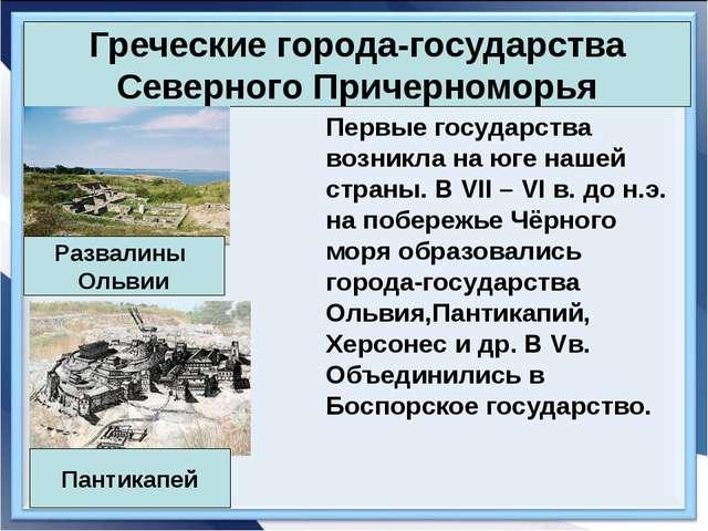 Греческие города-государства Северного Причерноморья Первые государства возн...