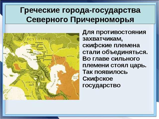 Греческие города-государства Северного Причерноморья Для противостояния захв...