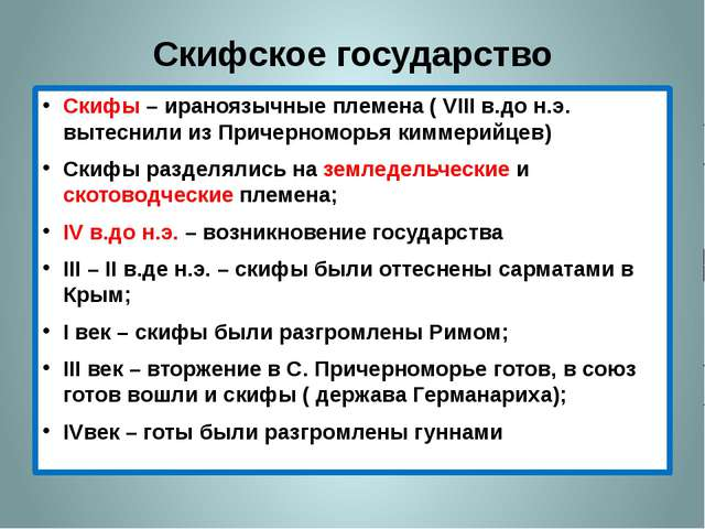 Скифское государство Скифы – ираноязычные племена ( VIII в.до н.э. вытеснили...
