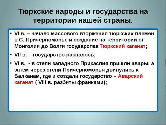 Тюркские народы и государства на территории нашей страны. VI в. – начало мас...