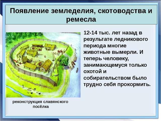 Появление земледелия, скотоводства и ремесла 12-14 тыс. лет назад в результа...