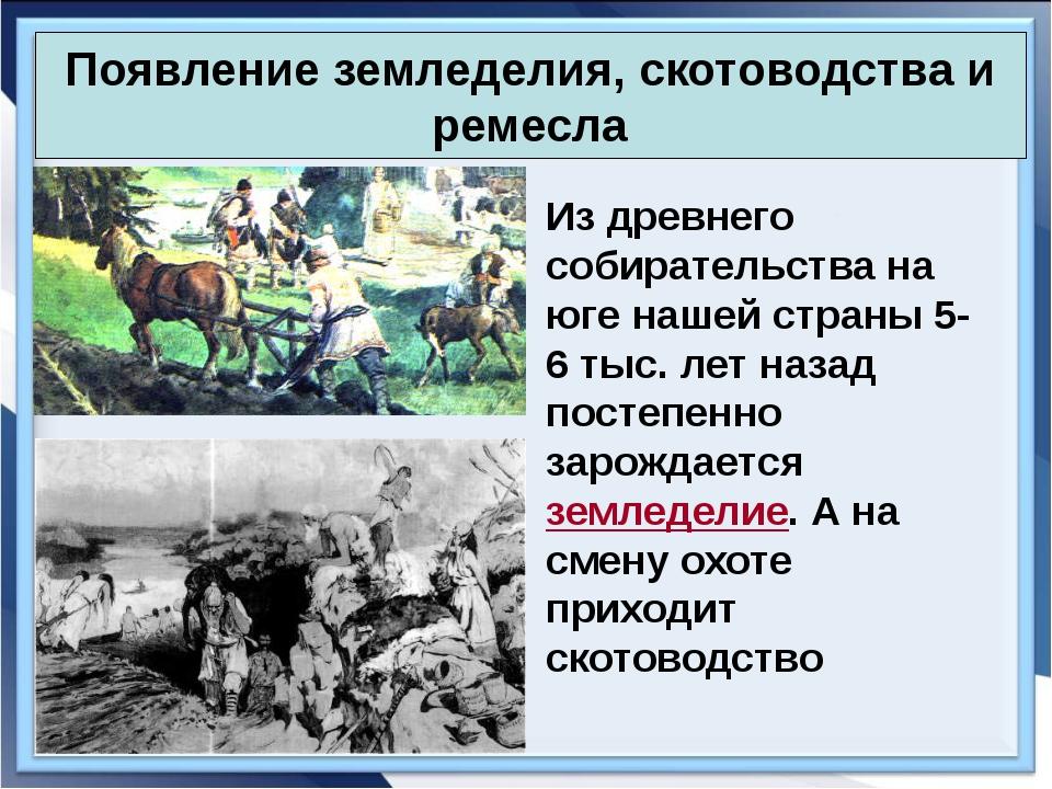 Появление земледелия, скотоводства и ремесла Из древнего собирательства на ю...