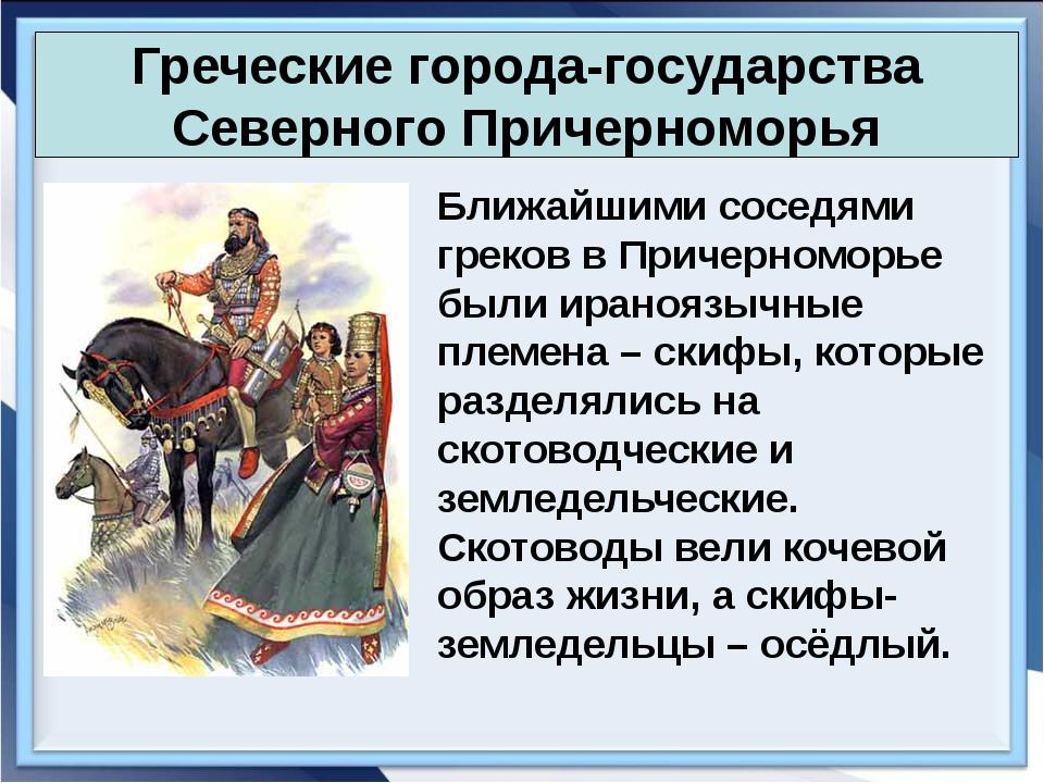 Греческие города-государства Северного Причерноморья Ближайшими соседями гре...