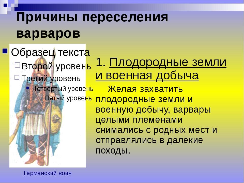 Причины переселения варваров 1. Плодородные земли и военная добыча Желая з...