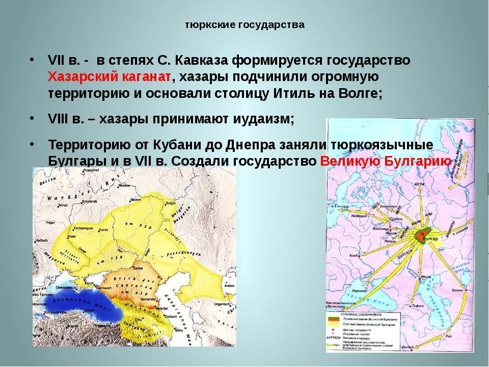 тюркские государства VII в. -  в степях С. Кавказа формируется государство Х...