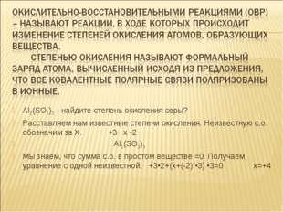 Al2(SO3)3 - найдите степень окисления серы? Расставляем нам известные степени