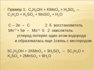 Пример 1: C2H5OH + KMnO4 + H2SO4 → C2H4O + K2SO4 + MnSO4 + H2O C – 2e → C 2 5