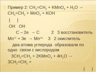Пример 2: СН2=СН2 + KМnO4 + Н2О → СН2=СН2 + MnO2 + KOH | | ОН ОН C – 2e → C 2