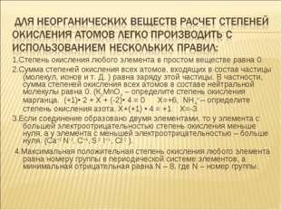 1.Степень окисления любого элемента в простом веществе равна 0. 2.Сумма степе