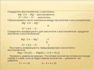 Определить восстановитель и окислитель. Mg0 – 2 ē → Mg+2 восстановитель S+6