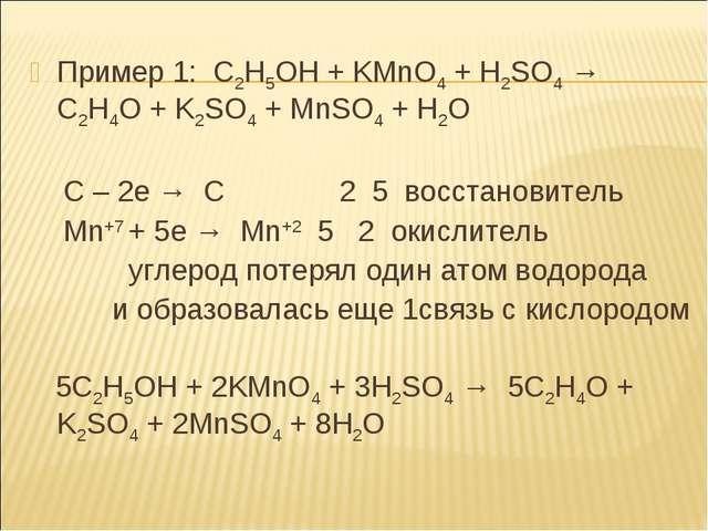 Пример 1: C2H5OH + KMnO4 + H2SO4 → C2H4O + K2SO4 + MnSO4 + H2O C – 2e → C 2 5...