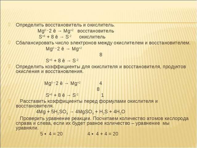 Определить восстановитель и окислитель. Mg0 – 2 ē → Mg+2 восстановитель S+6...