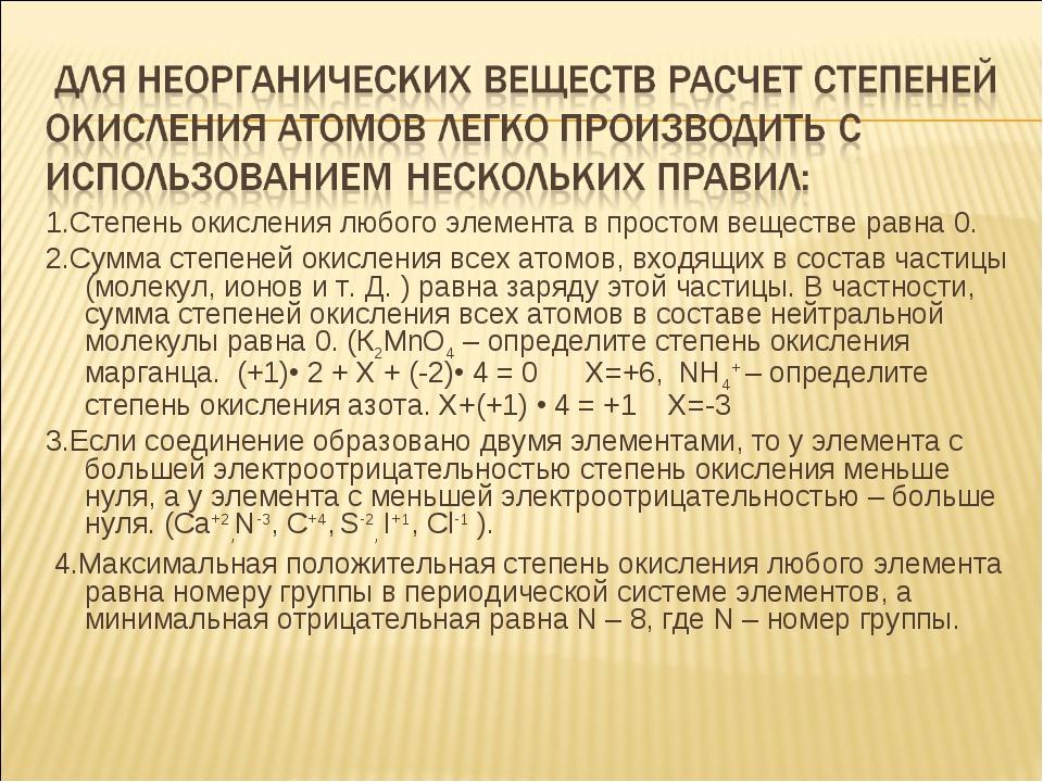 1.Степень окисления любого элемента в простом веществе равна 0. 2.Сумма степе...