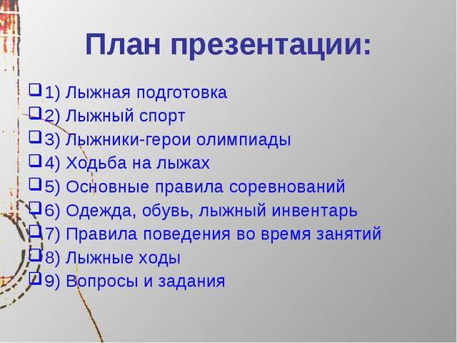 План презентации: 1) Лыжная подготовка 2) Лыжный спорт 3) Лыжники-герои олимп...