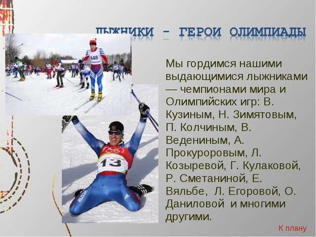 Мы гордимся нашими выдающимися лыжниками — чемпионами мира и Олимпийских игр...