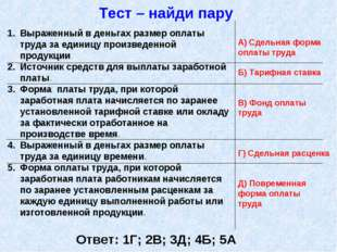 Тест – найди пару Ответ: 1Г; 2В; 3Д; 4Б; 5А