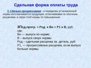 Сдельная форма оплаты труда 3. Сдельно-прогрессивная - в переделах установлен