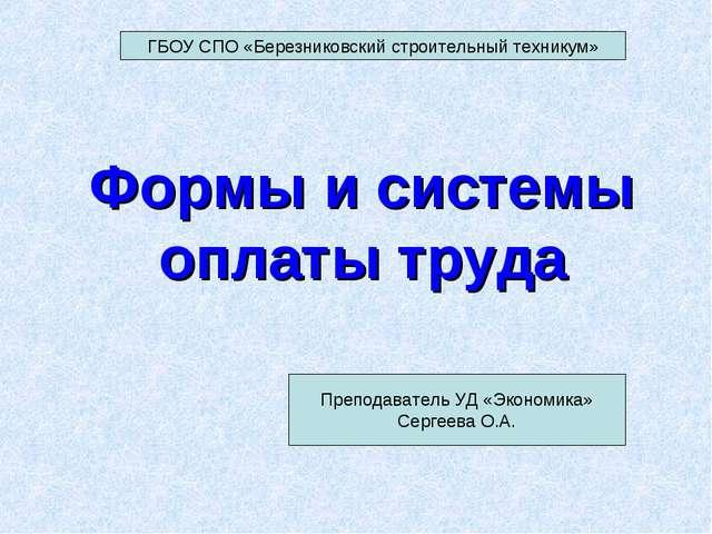 Формы и системы оплаты труда ГБОУ СПО «Березниковский строительный техникум»...
