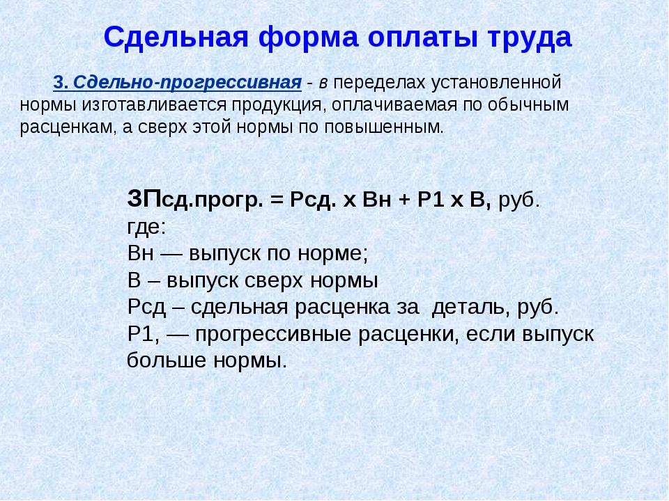 Сдельная форма оплаты труда 3. Сдельно-прогрессивная - в переделах установлен...