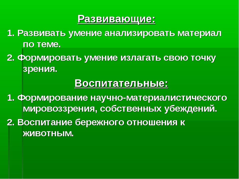 Развивающие: 1. Развивать умение анализировать материал по теме. 2. Формирова...