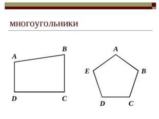 многоугольники А D В С А B C D E