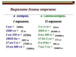 Выразите длины отрезков 5000м 35 м 2250м 1892 м 27005 м 19006м 503см 301000 с