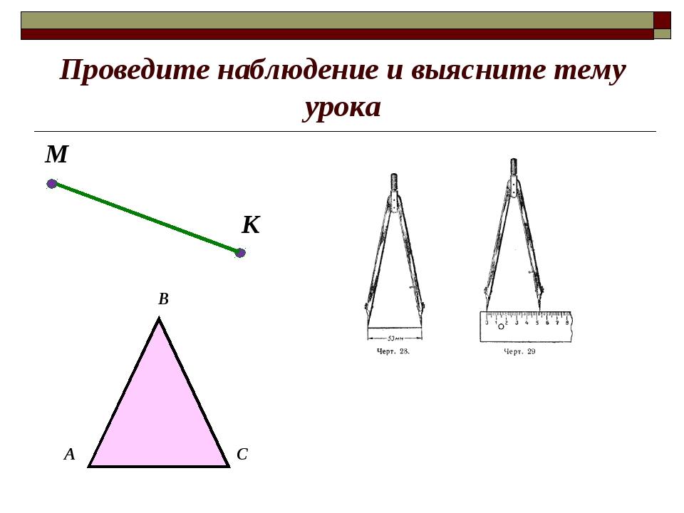 Проведите наблюдение и выясните тему урока М К А В С