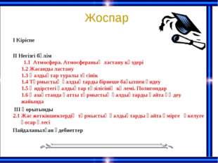 Жоспар І Кіріспе ІІ Негізгі бөлім 1.1 Атмосфера. Атмосфераның ластану көздері
