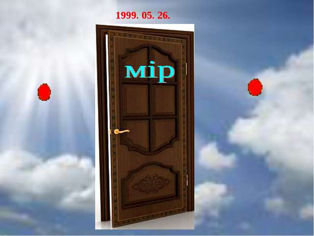 1999. 05. 26.