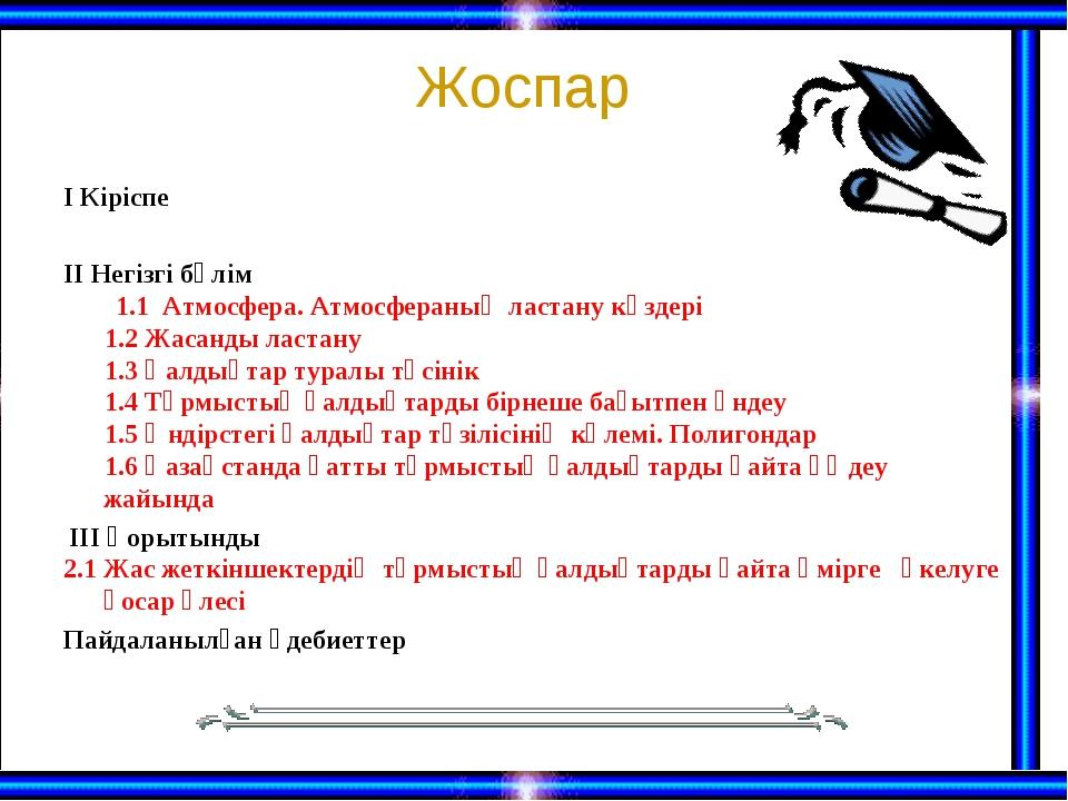 Жоспар І Кіріспе ІІ Негізгі бөлім 1.1 Атмосфера. Атмосфераның ластану көздері...