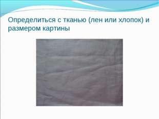 Определиться с тканью (лен или хлопок) и размером картины